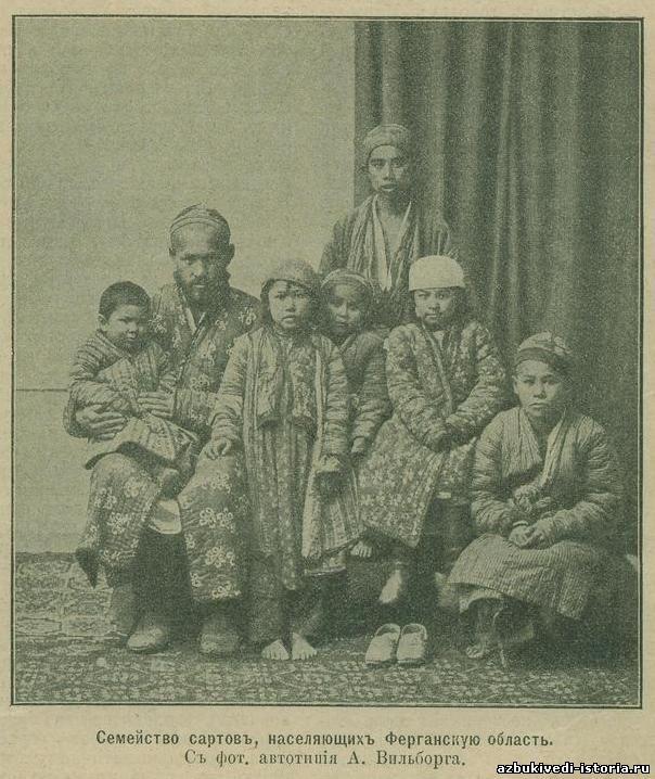 Семейство сартов. Ферганская долина.