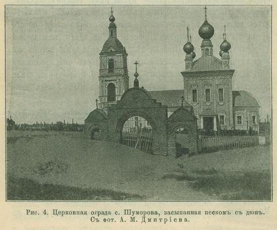 Церковная ограда с. Шуморова
