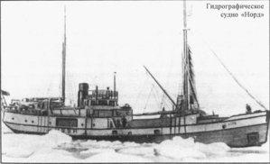 Гидрографическое судно НордНорд