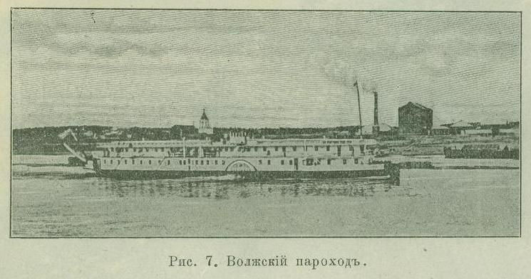Волжский пароход