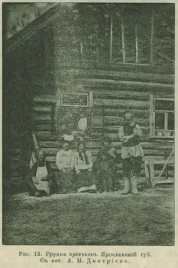Группа крестьян Ярославской губернии