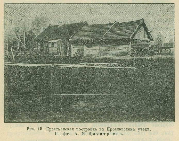 Крестьянская постройка в Ярославском уезде