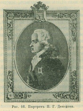Портрет П.Г.Демидова