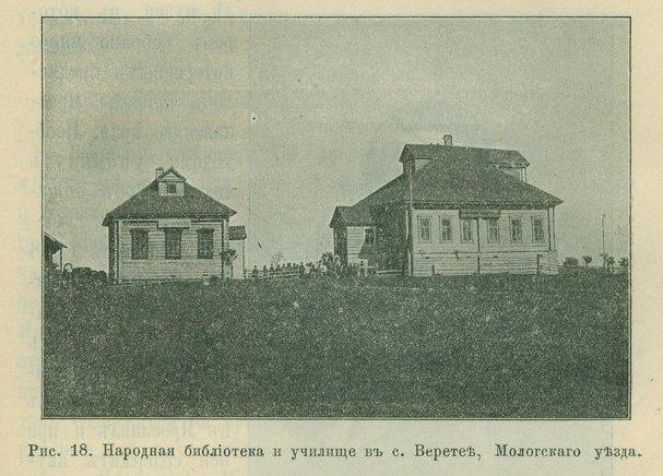 Народная библиотека и училище в с.Веретее, Мологского уезда