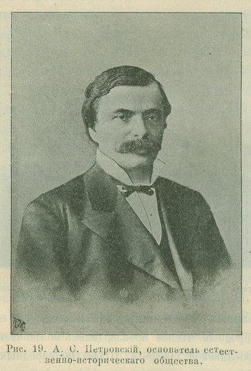 А.С.Петровский основатель естественно исторического общества