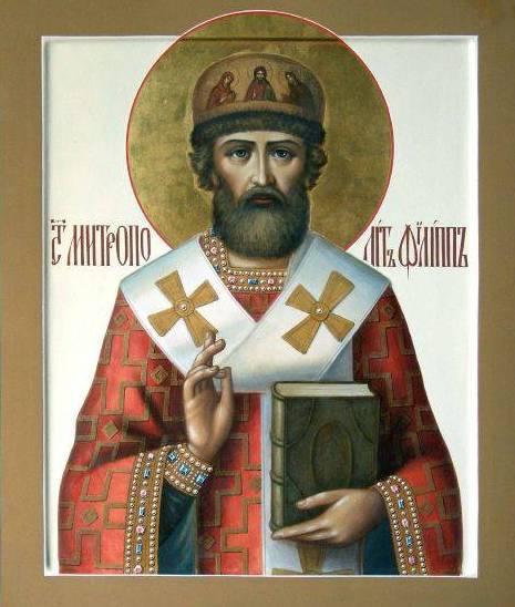 Св.митрополит Филипп