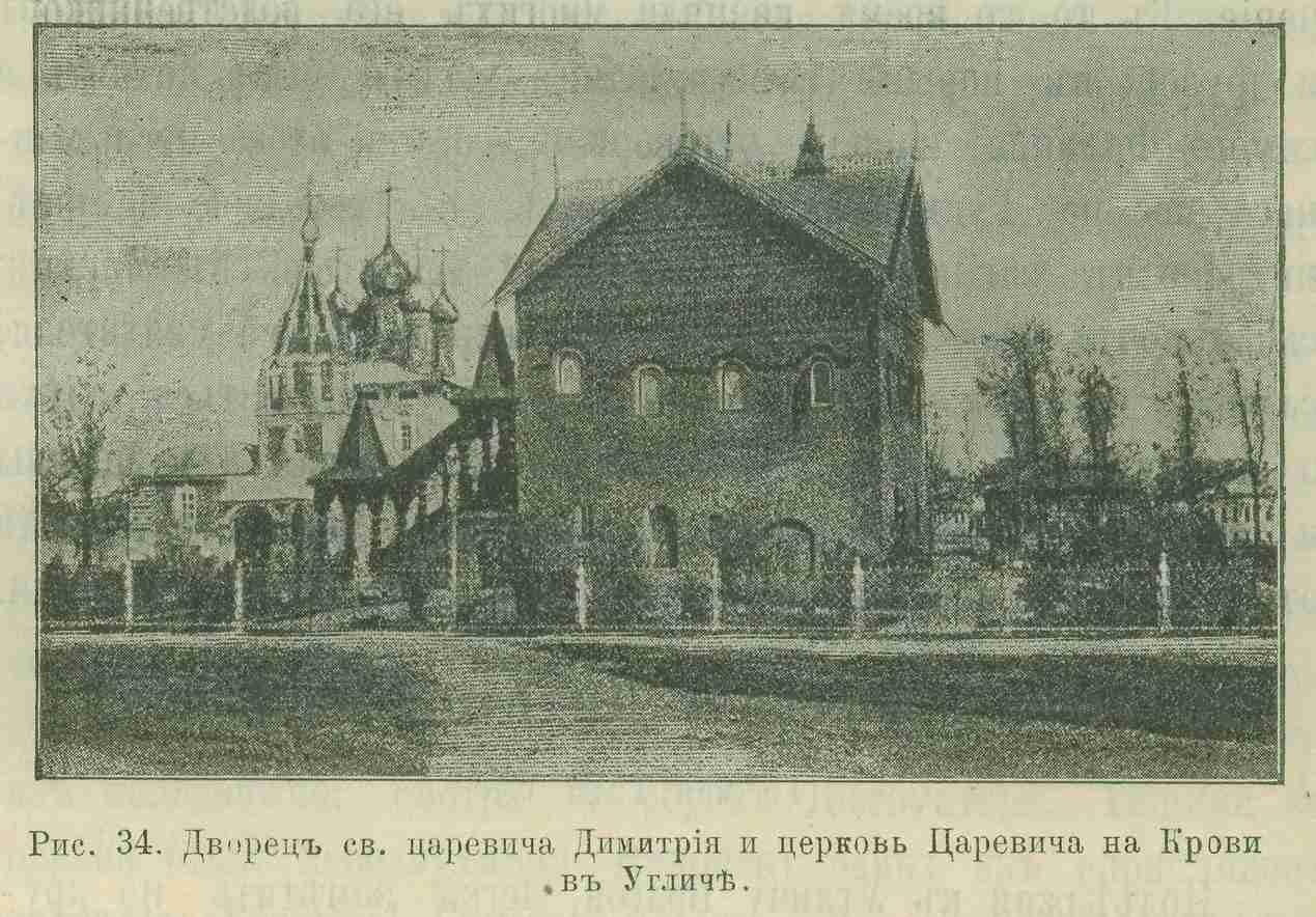 Дворец св.царевича Димитрия и церковь Царевича на Крови в Угличе